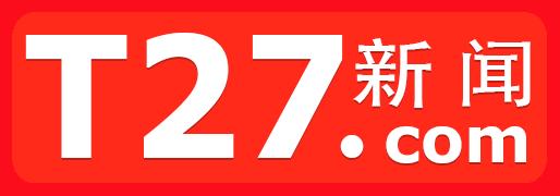 T27新闻